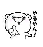 くま100% 関西弁(個別スタンプ:29)