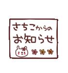★さ・ち・こ・ち・ゃ・ん★(個別スタンプ:1)