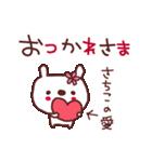 ★さ・ち・こ・ち・ゃ・ん★(個別スタンプ:2)