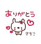 ★さ・ち・こ・ち・ゃ・ん★(個別スタンプ:3)