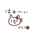 ★さ・ち・こ・ち・ゃ・ん★(個別スタンプ:4)