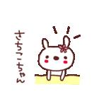 ★さ・ち・こ・ち・ゃ・ん★(個別スタンプ:8)