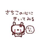 ★さ・ち・こ・ち・ゃ・ん★(個別スタンプ:9)
