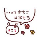 ★さ・ち・こ・ち・ゃ・ん★(個別スタンプ:10)