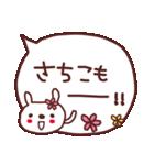 ★さ・ち・こ・ち・ゃ・ん★(個別スタンプ:11)