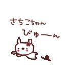 ★さ・ち・こ・ち・ゃ・ん★(個別スタンプ:12)