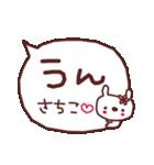 ★さ・ち・こ・ち・ゃ・ん★(個別スタンプ:13)