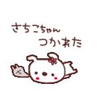 ★さ・ち・こ・ち・ゃ・ん★(個別スタンプ:15)