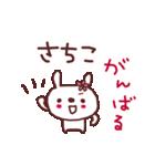 ★さ・ち・こ・ち・ゃ・ん★(個別スタンプ:16)