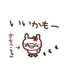 ★さ・ち・こ・ち・ゃ・ん★(個別スタンプ:17)