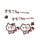 ★さ・ち・こ・ち・ゃ・ん★(個別スタンプ:21)