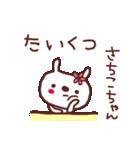 ★さ・ち・こ・ち・ゃ・ん★(個別スタンプ:23)