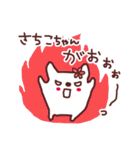 ★さ・ち・こ・ち・ゃ・ん★(個別スタンプ:27)