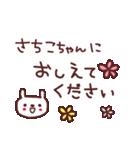 ★さ・ち・こ・ち・ゃ・ん★(個別スタンプ:28)