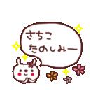 ★さ・ち・こ・ち・ゃ・ん★(個別スタンプ:30)
