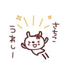 ★さ・ち・こ・ち・ゃ・ん★(個別スタンプ:31)