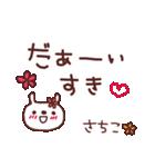 ★さ・ち・こ・ち・ゃ・ん★(個別スタンプ:32)