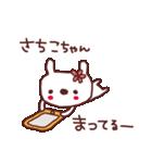 ★さ・ち・こ・ち・ゃ・ん★(個別スタンプ:35)