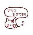 ★さ・ち・こ・ち・ゃ・ん★(個別スタンプ:37)