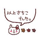 ★さ・ち・こ・ち・ゃ・ん★(個別スタンプ:39)
