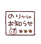 ★の・り・ち・ゃ・ん★(個別スタンプ:1)