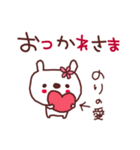 ★の・り・ち・ゃ・ん★(個別スタンプ:2)