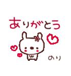 ★の・り・ち・ゃ・ん★(個別スタンプ:3)