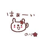 ★の・り・ち・ゃ・ん★(個別スタンプ:4)