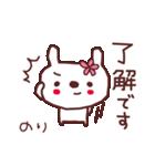 ★の・り・ち・ゃ・ん★(個別スタンプ:5)