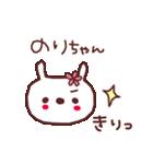 ★の・り・ち・ゃ・ん★(個別スタンプ:6)