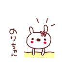 ★の・り・ち・ゃ・ん★(個別スタンプ:8)