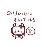 ★の・り・ち・ゃ・ん★(個別スタンプ:9)