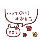 ★の・り・ち・ゃ・ん★(個別スタンプ:10)