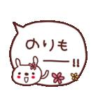★の・り・ち・ゃ・ん★(個別スタンプ:11)