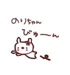 ★の・り・ち・ゃ・ん★(個別スタンプ:12)