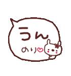 ★の・り・ち・ゃ・ん★(個別スタンプ:13)