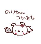 ★の・り・ち・ゃ・ん★(個別スタンプ:15)