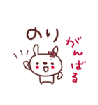 ★の・り・ち・ゃ・ん★(個別スタンプ:16)