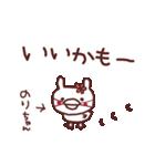 ★の・り・ち・ゃ・ん★(個別スタンプ:17)