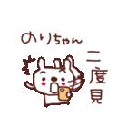 ★の・り・ち・ゃ・ん★(個別スタンプ:18)