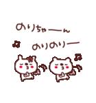 ★の・り・ち・ゃ・ん★(個別スタンプ:21)