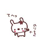 ★の・り・ち・ゃ・ん★(個別スタンプ:22)