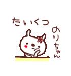 ★の・り・ち・ゃ・ん★(個別スタンプ:23)