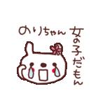 ★の・り・ち・ゃ・ん★(個別スタンプ:24)