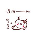 ★の・り・ち・ゃ・ん★(個別スタンプ:26)