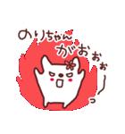 ★の・り・ち・ゃ・ん★(個別スタンプ:27)