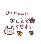 ★の・り・ち・ゃ・ん★(個別スタンプ:28)