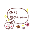 ★の・り・ち・ゃ・ん★(個別スタンプ:30)