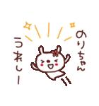 ★の・り・ち・ゃ・ん★(個別スタンプ:31)