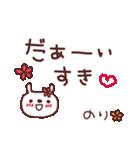 ★の・り・ち・ゃ・ん★(個別スタンプ:32)